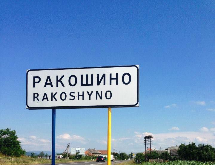 Щоб збудувати об'їзну дорогу в Ракошині потрібно майже півмільярда гривень