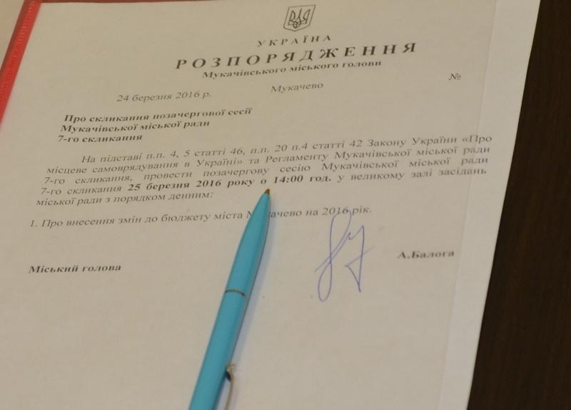 У Мукачеві відбудеться позачергова сесія, присвячена фінансуванню ПТНЗ міста