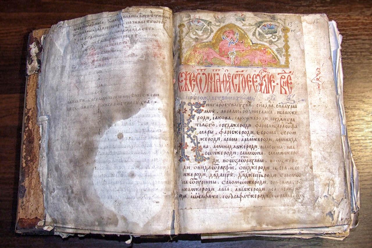 Киянам презентують факсимільне видання найстарішої рукописної пам'ятки Закарпаття