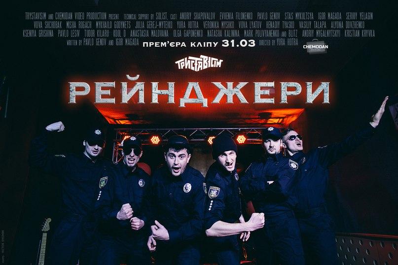 """Ужгородський гурт """"Триставісім"""" презентував кліп на пісню про нову поліцію"""