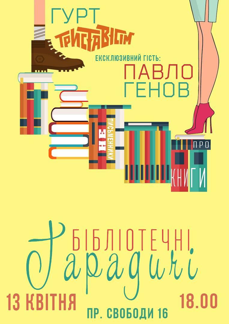 В Ужгороді стартує новий проект «Бібліотечні гарадичі»