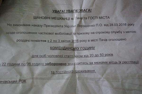 Невдалий жарт у Тячеві: невідомі розклеїли по місту листівки із провокаційним змістом