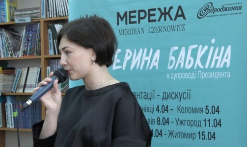 """Письменниця Катерина Бабкіна розповіла ужгородцям про """"Щасливих голих людей"""""""