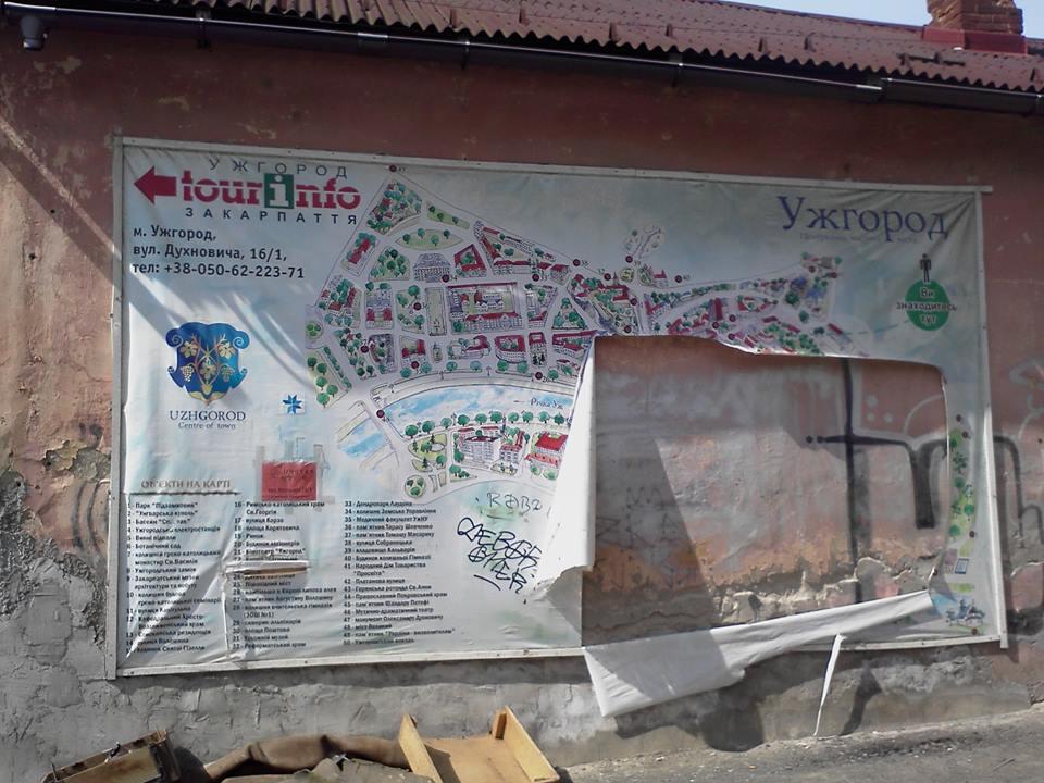 В Ужгороді невідомі вандали порвали туристичну карту міста
