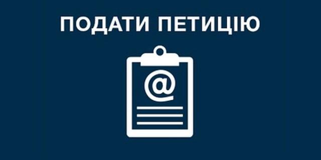 На сайті Ужгородської міськради розмістили першу електронну петицію