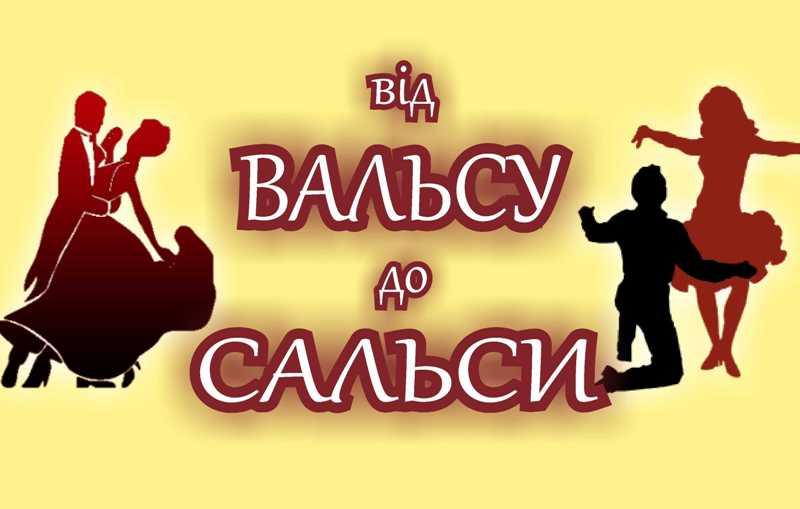 В Ужгороді звучатиме танцювальна музика різних історичних епох, стилів та напрямків