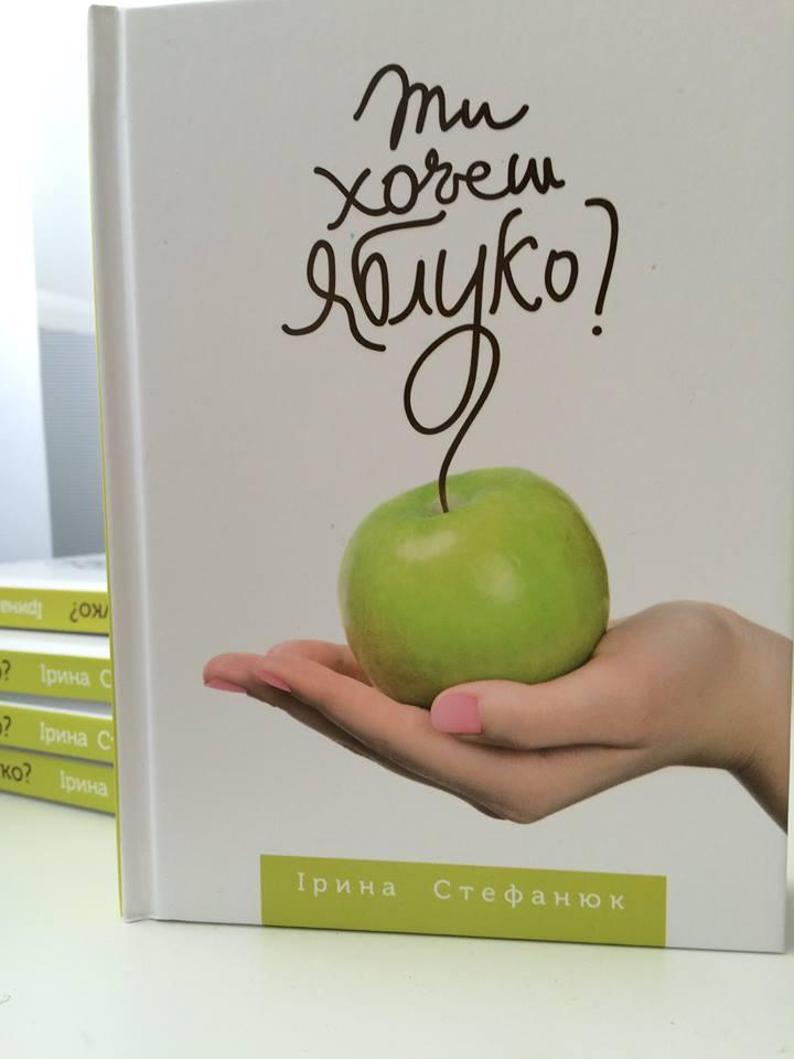 """В Ужгороді презентуватимуть роман Ірини Стефанюк """"Ти хочеш яблуко?"""""""
