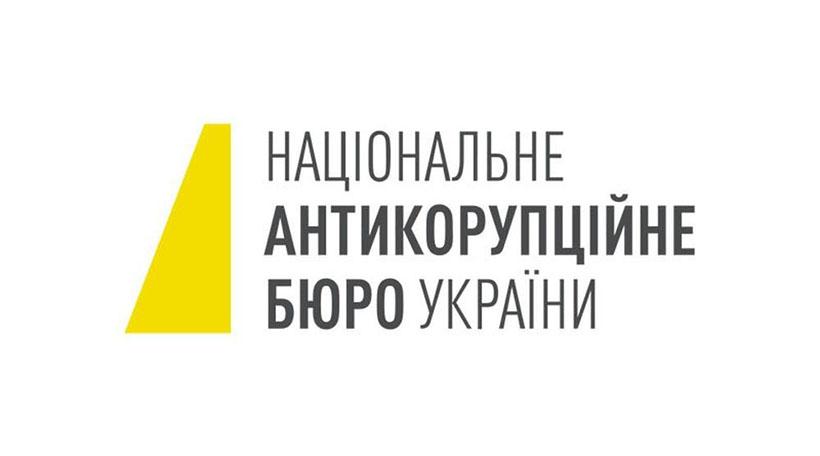 Національне антикорупційне бюро має намір допитати Москаля