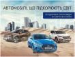 Автотомобілі, що підкорюють світ тепер доступні в Україні за спеціальними цінами