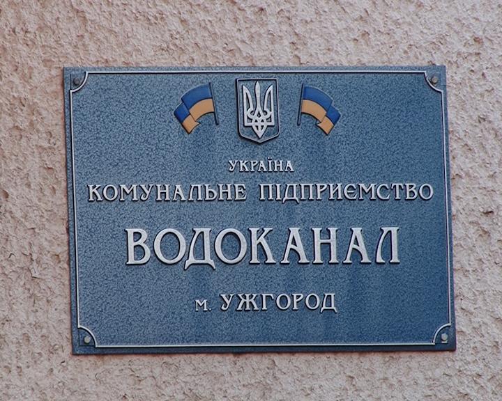 Ужгородський водоканал може отримати 25 мільйонів євро