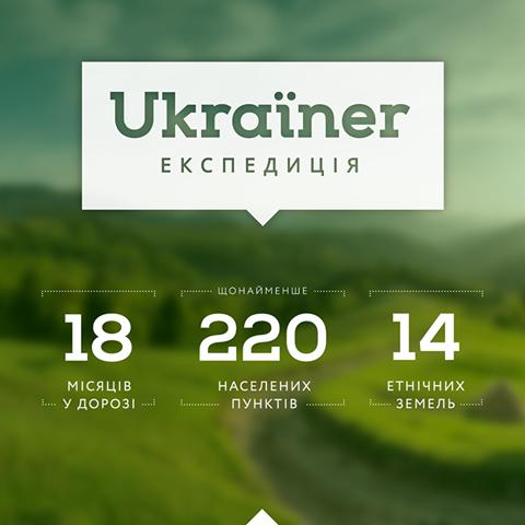 """Щойно створений медіа-проект """"Ukraїner"""" анонсував цикл матеріалів про Закарпаття"""