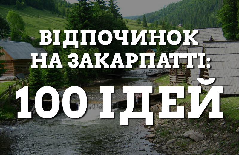 Відпочинок на Закарпатті: 100 ідей на літо