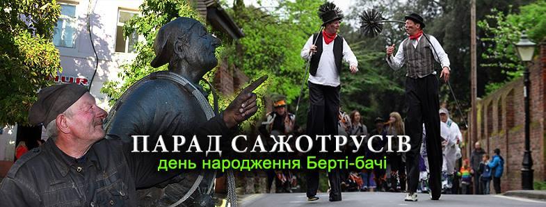 У Мукачеві в День народження Берталона Товта відбудеться Парад сажотрусів