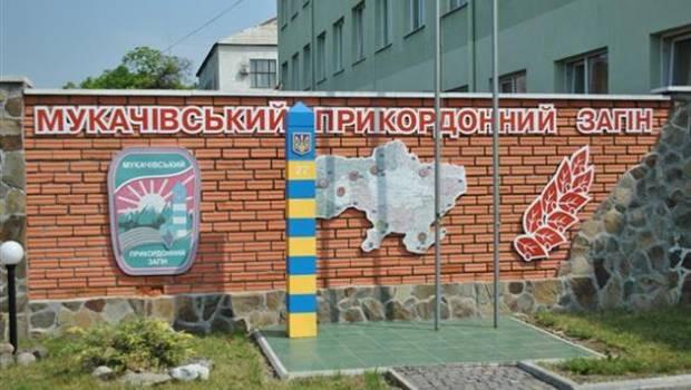 Мукачівські прикордонники підсумували роботу у першому півріччі 2016 року