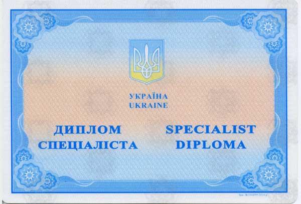 В Україні скасовано освітньо-кваліфікаційний рівень спеціаліста, а раніше отриманий диплом прирівнюється до магістра