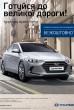 """Спеціальна пропозиція від """"Hyundai"""": купуй нову """"Hyundai Elantra"""" і отримай у подарунок 4 безкоштовних ТО"""