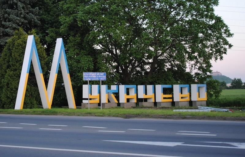У Верховній Раді зареєстрували постанову про перейменування Мукачева