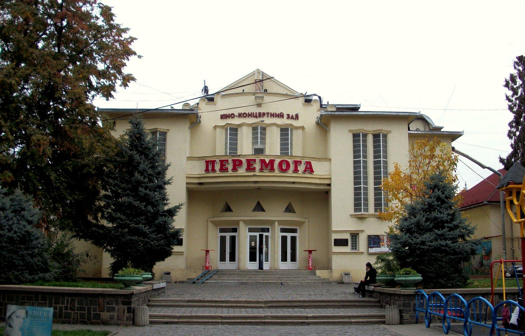 """Кінотеатр """"Перемога"""" у Мукачеві опечатали і відрізали від комунікацій"""