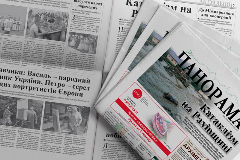 """Газета """"Панорама"""" – у списку старожилів інформаційного простору Закарпаття"""