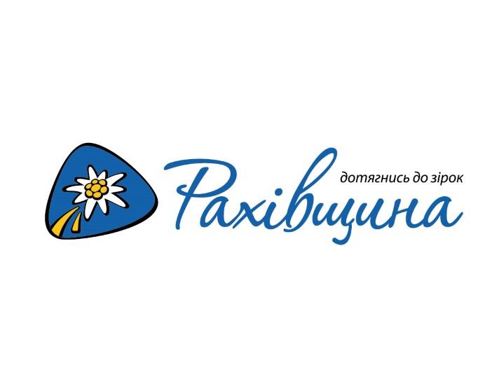 На Рахівщині продовжили конкурс із визначення туристичного логотипу району