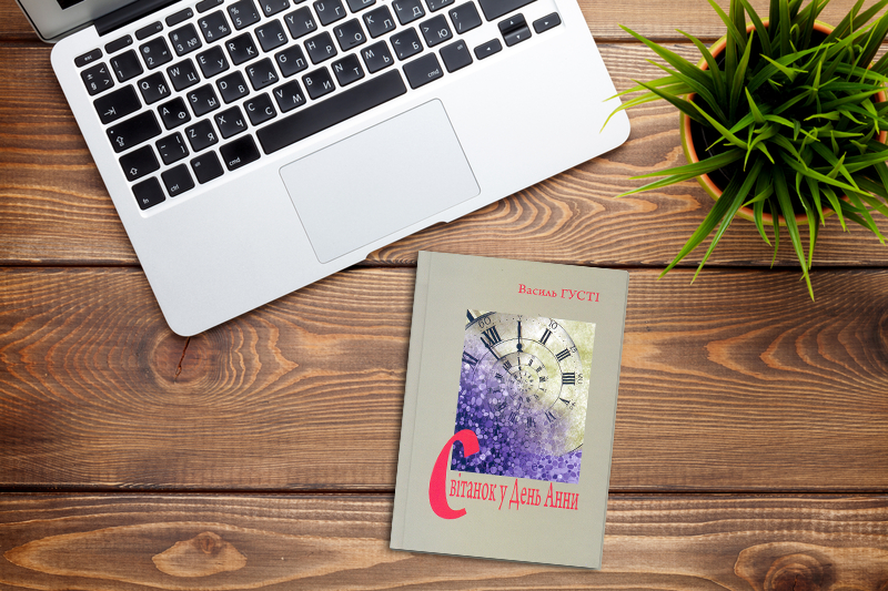 Закарпатський поет видав оригінальну книгу кишенькового формату