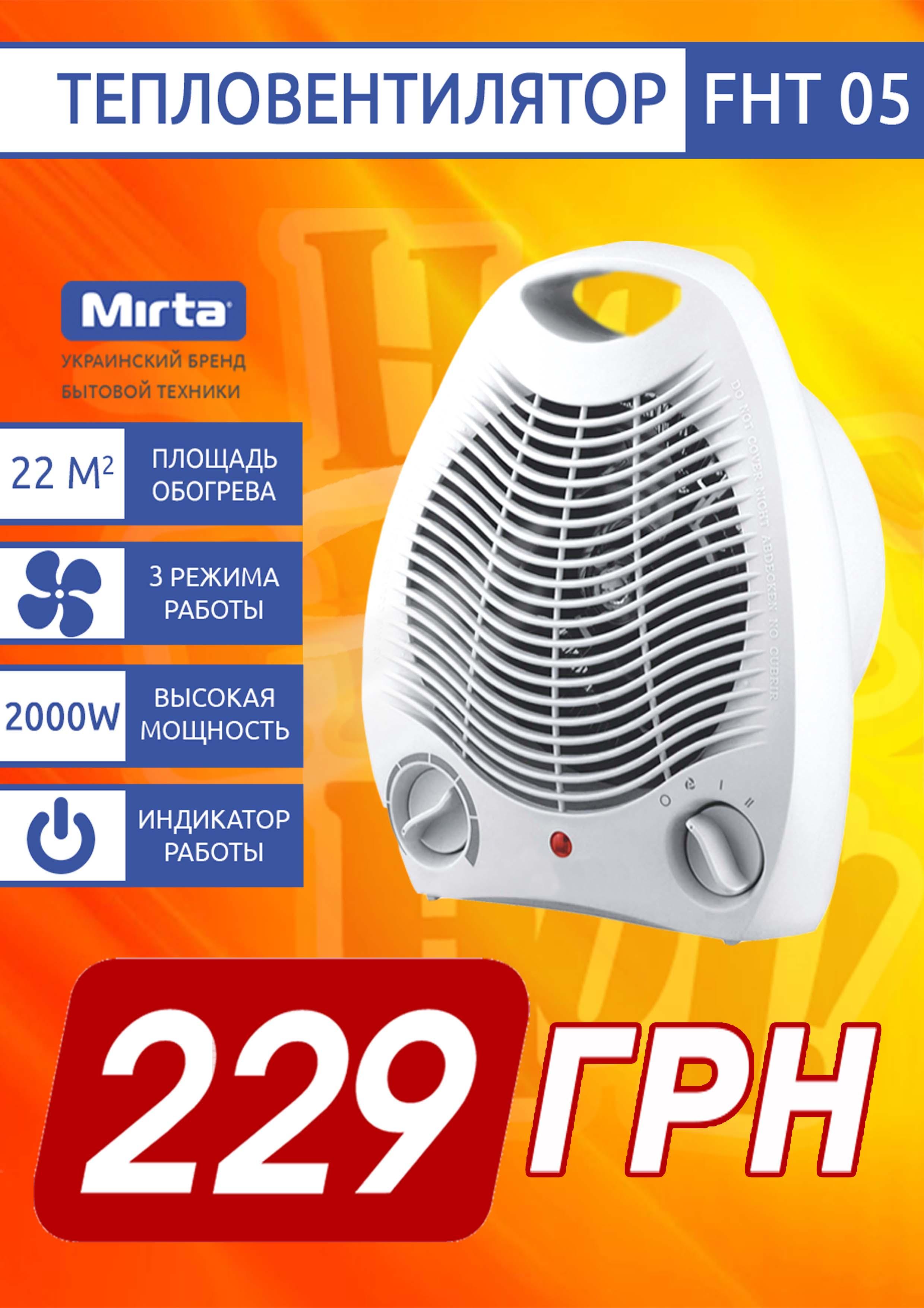 "Тепловентилятор ""Mirta FHT 05"""