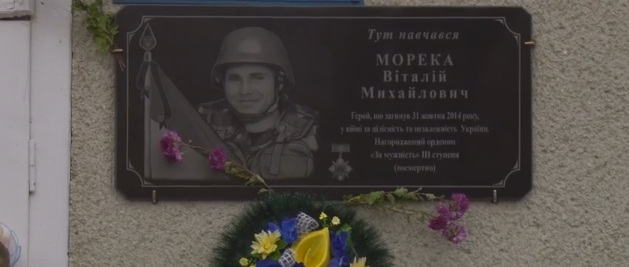 На Великоберезнянщині встановили меморіальну дошку бійцю АТО Віталію Мореці