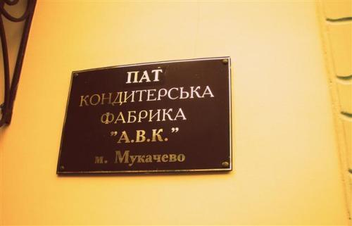 """""""АВК"""" має намір продати Мукачівську кондитерську фабрику"""