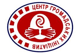 Громадські організації та ініціативні групи із Закарпаття запрошують взяти участь в конкурсі малих грантів