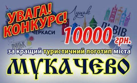 У конкурсі на розробку туристичного логотипа Мукачева взяли участь 10 авторів