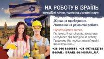 Офіційне працевлаштування для чоловіків та жінок в Ізраїлі
