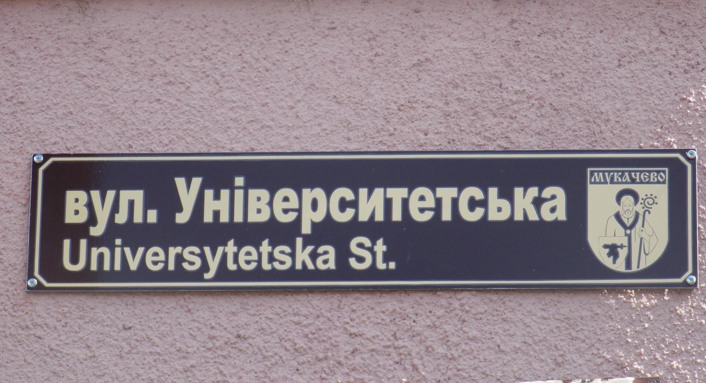 На місці втрачених та перейменованих назв вулиць у Мукачеві з'являться нові таблички
