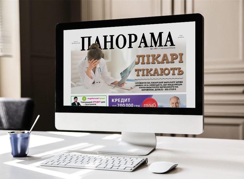 """Читати газету """"Панорама"""" можна в будь-якому куточку світу"""