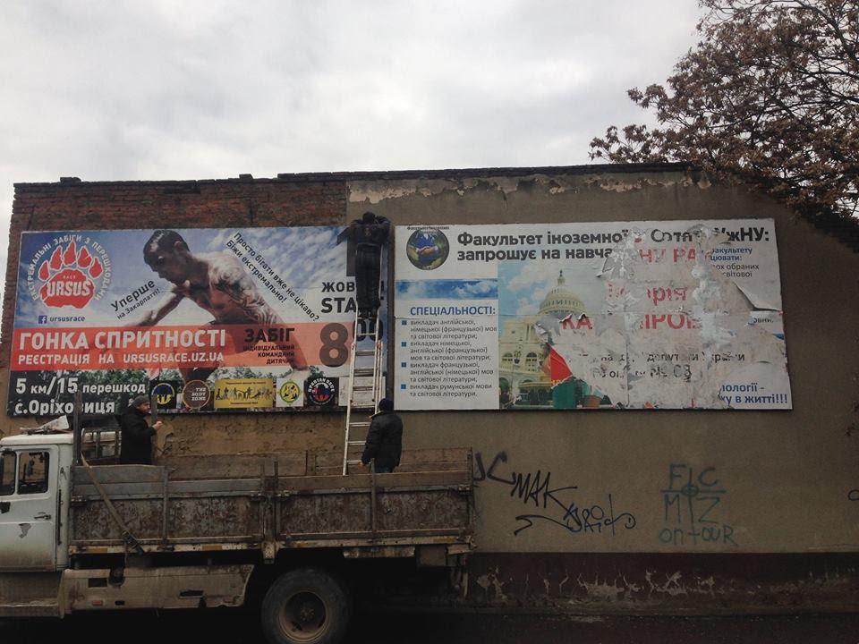 Мерія Ужгорода жорстко взялась за самовільно встановлені рекламоносії: демонтовано вже 30 конструкцій