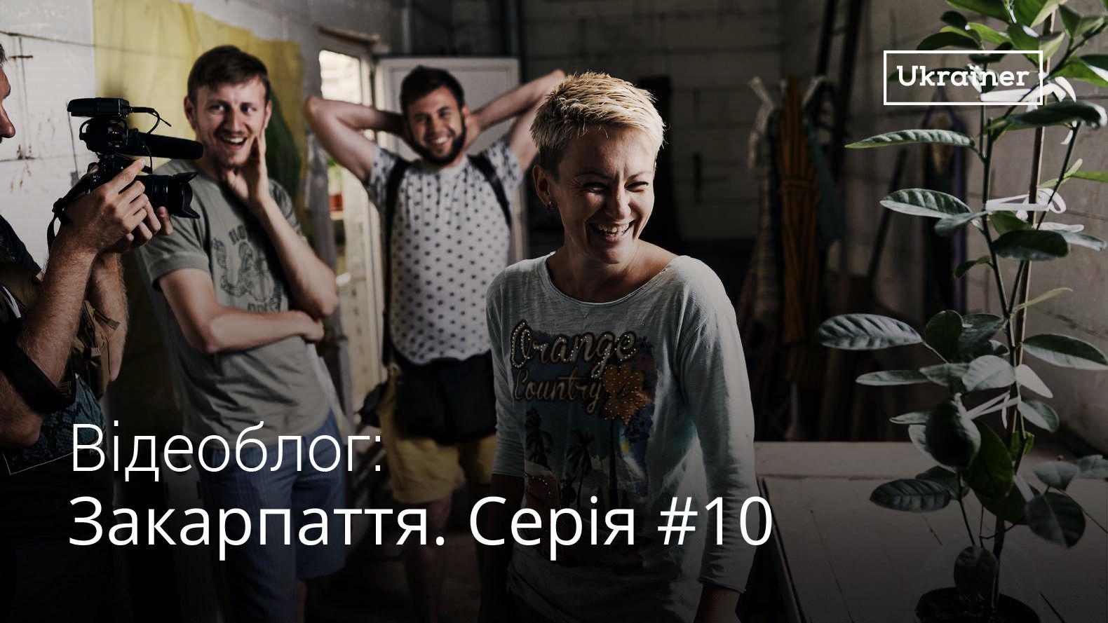 """Закарпатські банани, ананаси та... рокот крумплі: проект """"Ukraїner"""" показав чергову серію відеоблогу"""