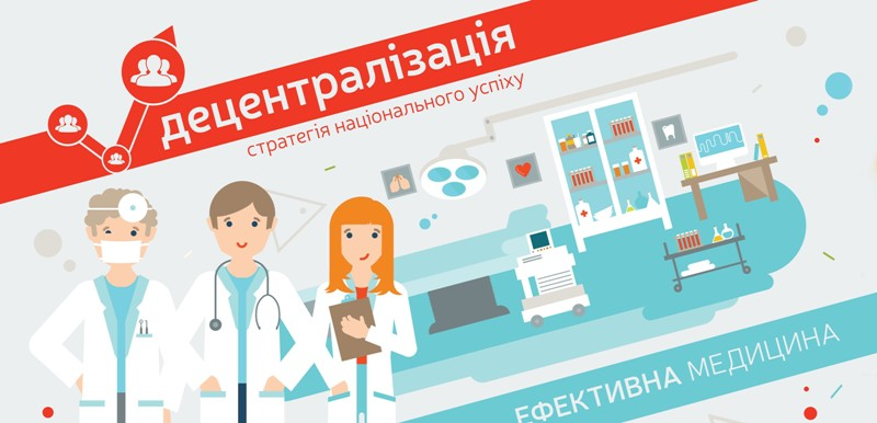 Закарпаття пасе задніх у децентралізаційному марафоні, ініційованому Асоціацією міст України