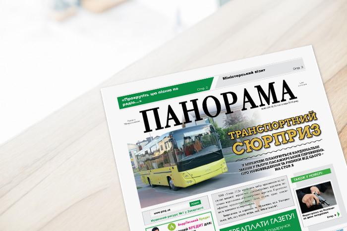 """Передплата газети """"Панорама"""": зручні способи оформлення та оплати"""