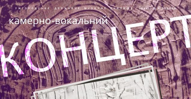 В останній осінній день в Ужгороді звучатимуть романси
