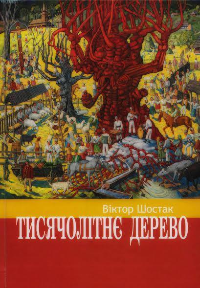 """Етномузиколог Віктор Шостак презентуватиме ужгородцям книгу """"Тисячолітнє дерево"""""""
