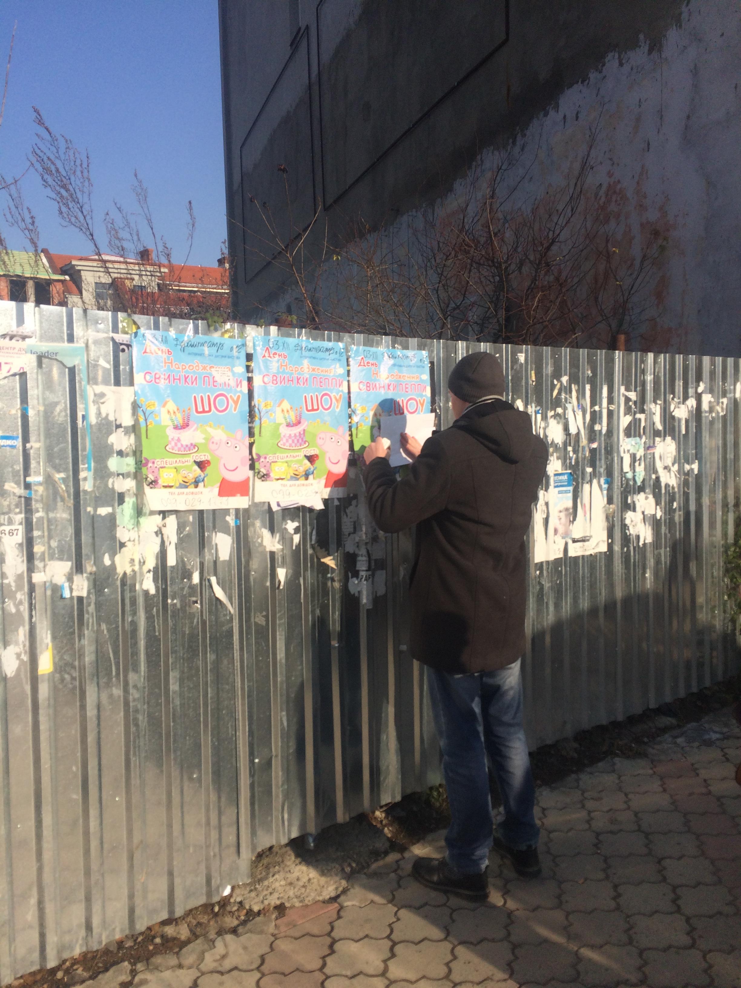 В Ужгороді оштрафували двох розклеювачів рекламних оголошень