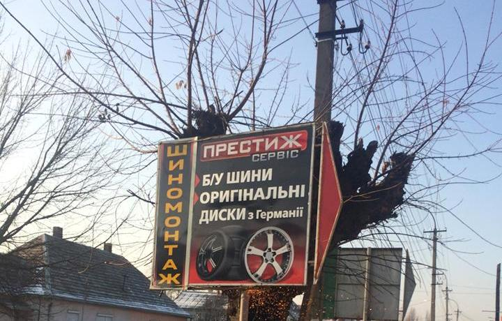 В Ужгороді прибрали дві незаконно встановлені рекламні конструкції