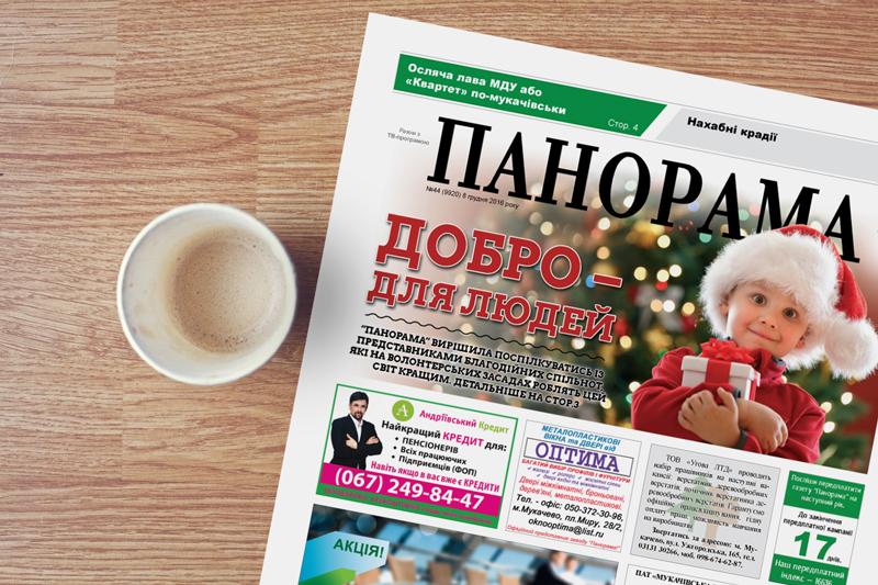 """Газета """"Панорама"""" відзначає своє 71-річчя"""