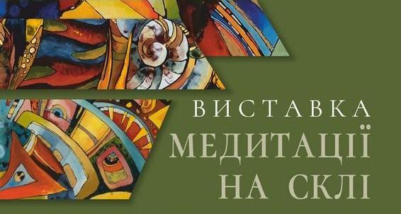 """Ужгородська мисткиня відкриє шанувальникам прекрасного власні """"Медитації на склі"""""""