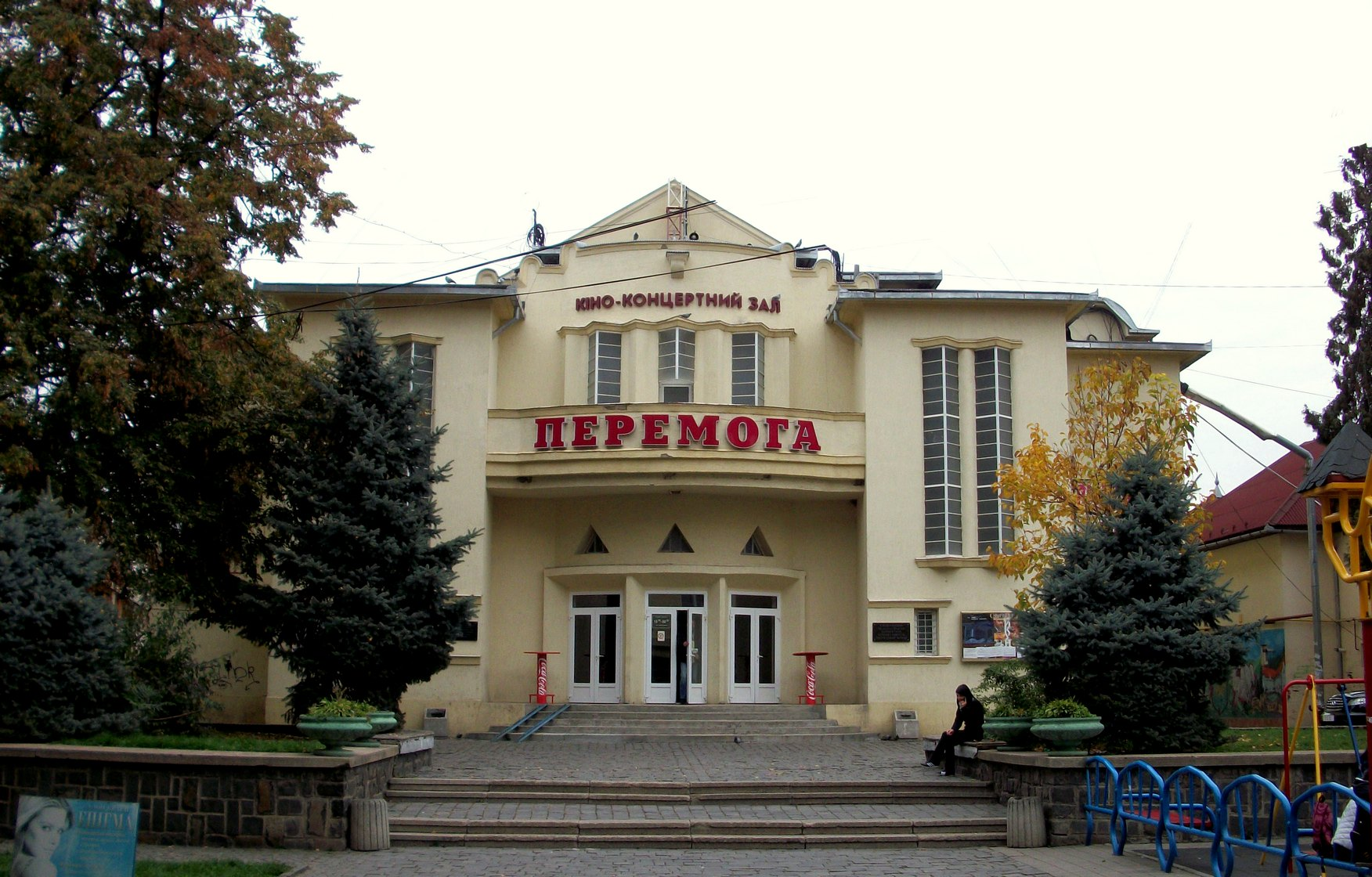 """Приміщення кінотеатру """"Перемога"""" Мукачівська міськрада має намір продати за 17,5 млн гривень"""