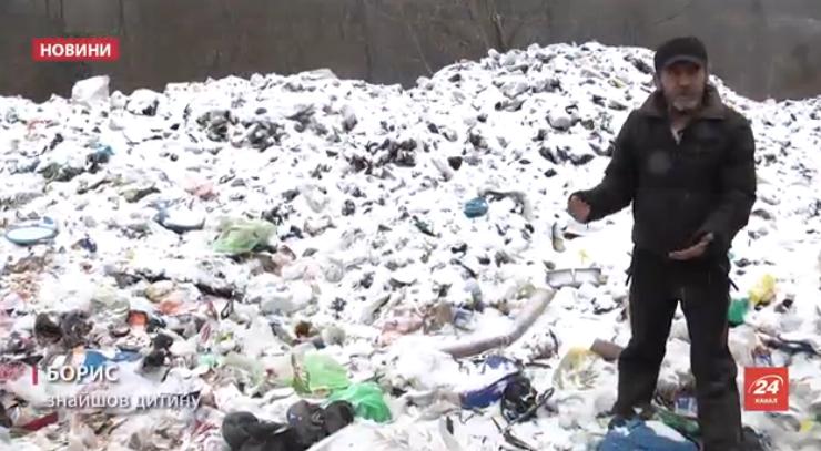 Жахлива знахідка на сміттєзвалищі: нові подробиці від закарпатця