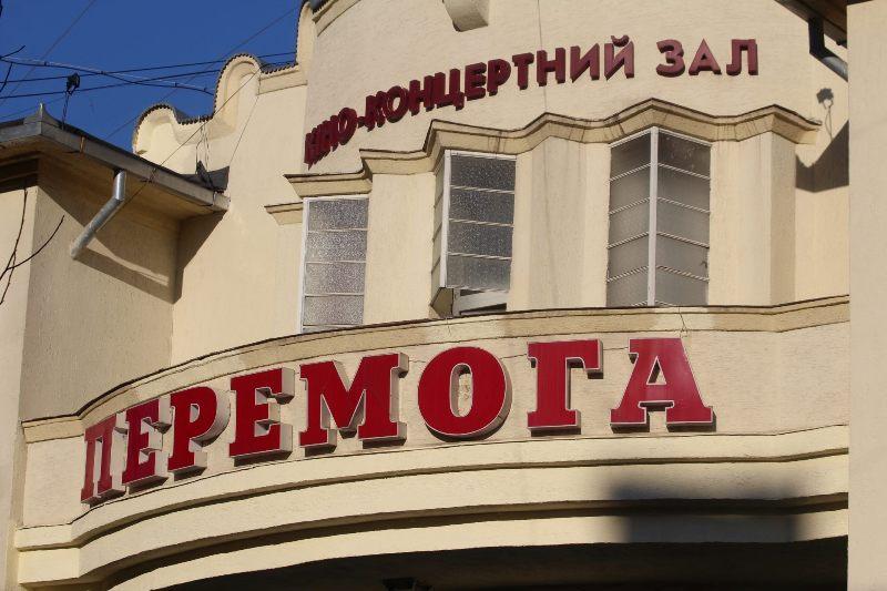 """Будівлю кінотеатру """"Перемога"""" у Мукачеві продадуть. Відоме ім'я покупця"""