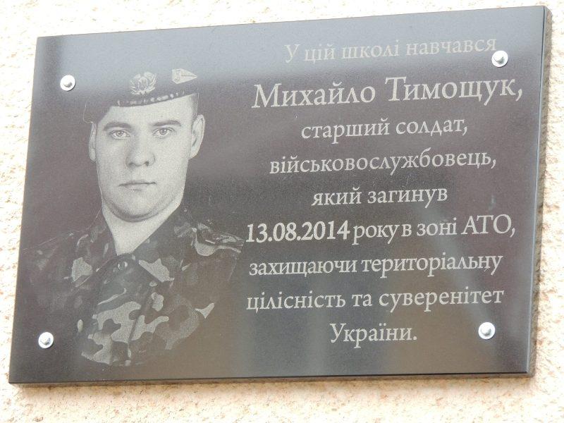 У Берегові відкрили меморіальну дошку полеглому у зоні АТО воїну
