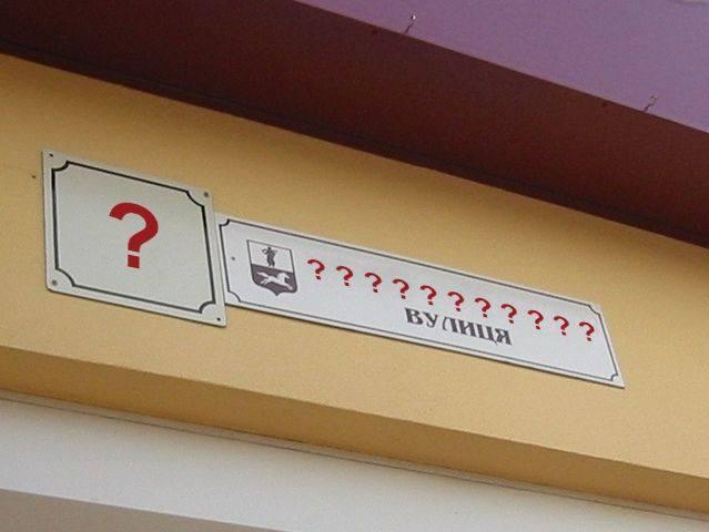 У Мукачеві планують перейменувати десять вулиць