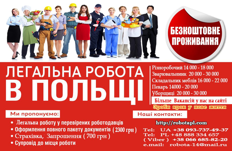 Безкоштовні вакансії. Допомога з роботою в Польщі
