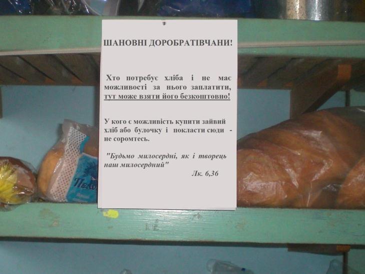 """""""Не маєте грошей на хліб? Візьміть безкоштовно"""", – благодійна акція на Іршавщині"""